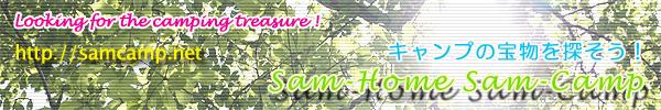 Sam-Home Sam-CampのTopへ